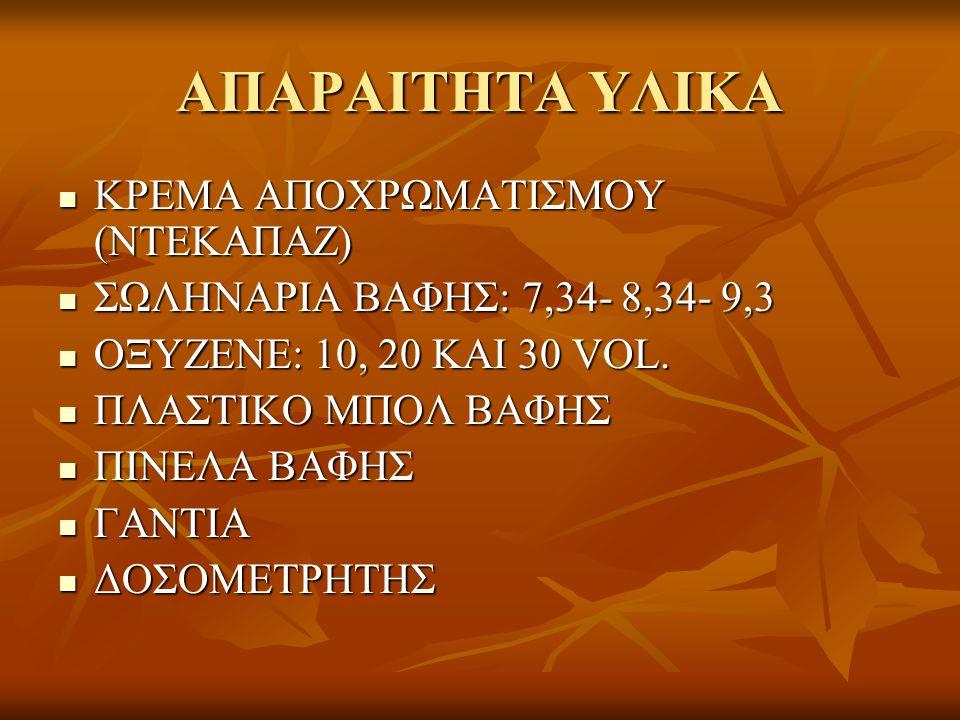 ΑΠΑΡΑΙΤΗΤΑ ΥΛΙΚΑ ΚΡΕΜΑ ΑΠΟΧΡΩΜΑΤΙΣΜΟΥ (ΝΤΕΚΑΠΑΖ) ΚΡΕΜΑ ΑΠΟΧΡΩΜΑΤΙΣΜΟΥ (ΝΤΕΚΑΠΑΖ) ΣΩΛΗΝΑΡΙΑ ΒΑΦΗΣ: 7,34- 8,34- 9,3 ΣΩΛΗΝΑΡΙΑ ΒΑΦΗΣ: 7,34- 8,34- 9,3 ΟΞΥΖΕΝΕ: 10, 20 ΚΑΙ 30 VOL.