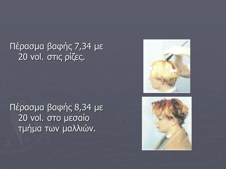 Πέρασμα με το 9,3 με 10 vol. στις άκρες. Χρόνος δράσης: 35-40 Τέλος, λούζουμε τα μαλλιά απαλά.
