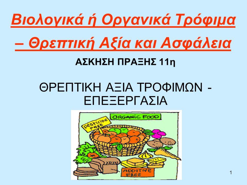 1 Βιολογικά ή Οργανικά Τρόφιμα – Θρεπτική Αξία και Ασφάλεια ΑΣΚΗΣΗ ΠΡΑΞΗΣ 11η ΘΡΕΠΤΙΚΗ ΑΞΙΑ ΤΡΟΦΙΜΩΝ - ΕΠΕΞΕΡΓΑΣΙΑ