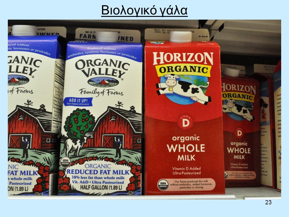 23 Βιολογικό γάλα