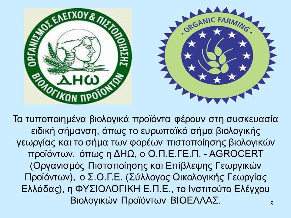 9 Τα τυποποιημένα βιολογικά προϊόντα φέρουν στη συσκευασία ειδική σήμανση, όπως το ευρωπαϊκό σήμα βιολογικής γεωργίας και το σήμα των φορέων πιστοποίησης βιολογικών προϊόντων, όπως η ΔΗΩ, ο Ο.Π.Ε.ΓΕ.Π.