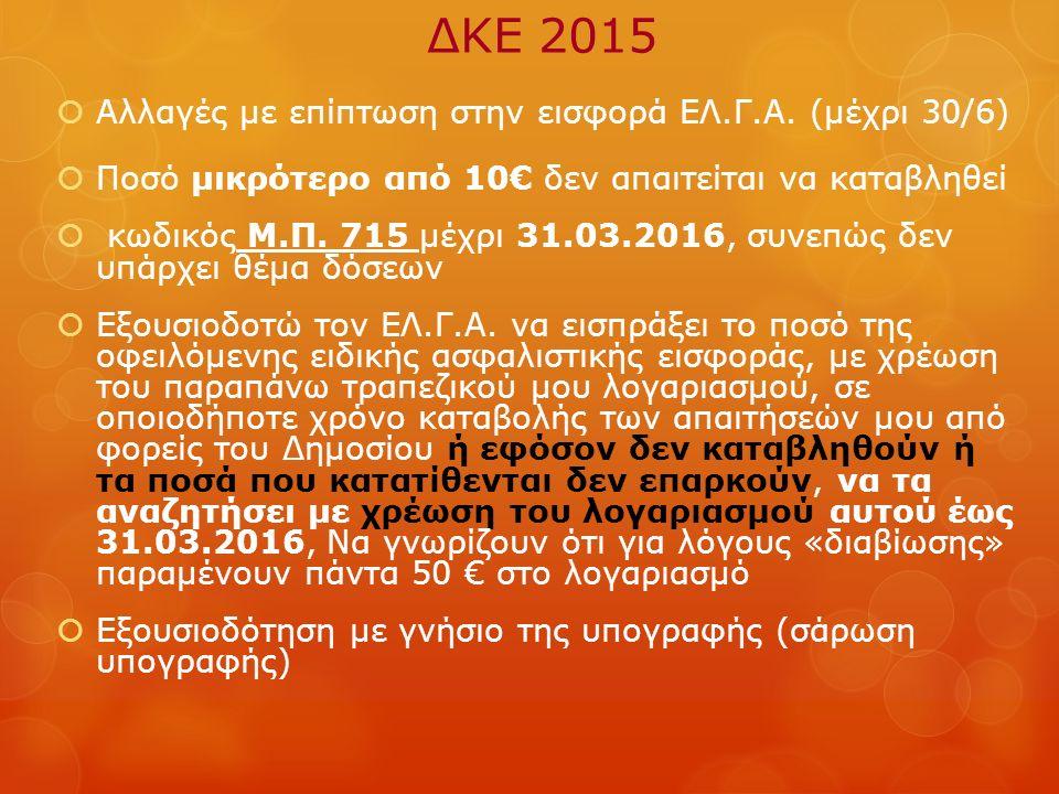 ΔΚΕ 2015  Αλλαγές με επίπτωση στην εισφορά ΕΛ.Γ.Α. (μέχρι 30/6)  Ποσό μικρότερο από 10€ δεν απαιτείται να καταβληθεί  κωδικός Μ.Π. 715 μέχρι 31.03.
