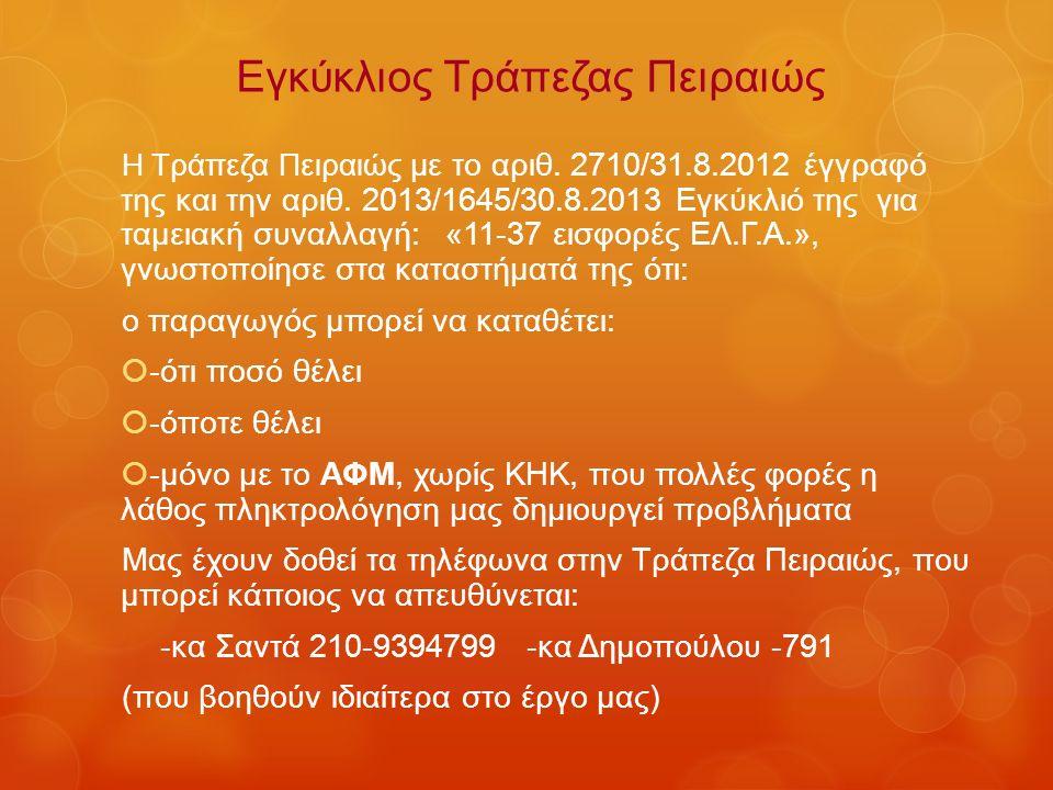 Εγκύκλιος Τράπεζας Πειραιώς Η Τράπεζα Πειραιώς μ ε το αριθ.