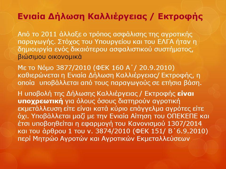 ΔΚΕ 2015  Αλλαγές με επίπτωση στην εισφορά ΕΛ.Γ.Α.