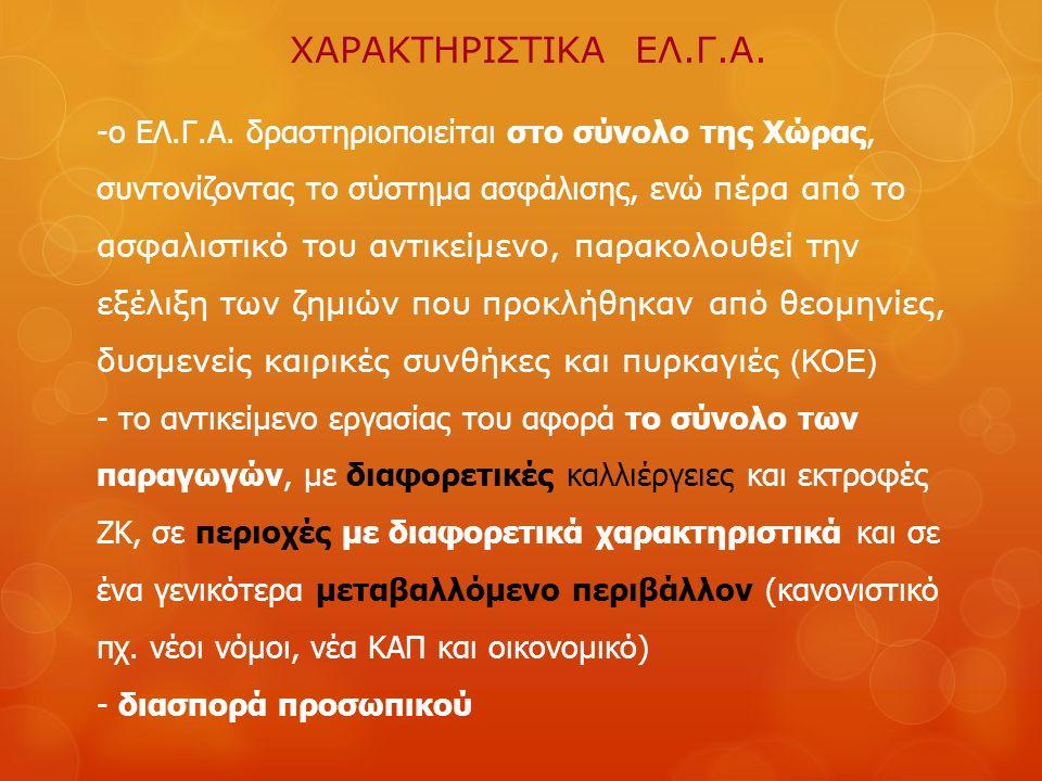 -o ΕΛ.Γ.Α.