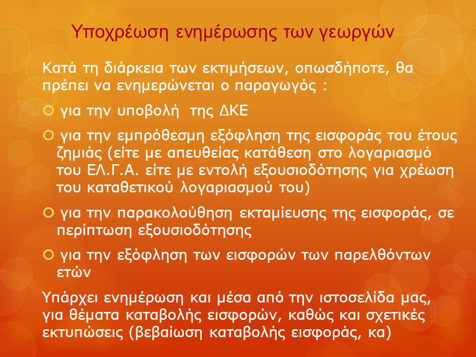 -Βασική ΚΥΑ της ΔΚΕ αποτελεί η αριθ.