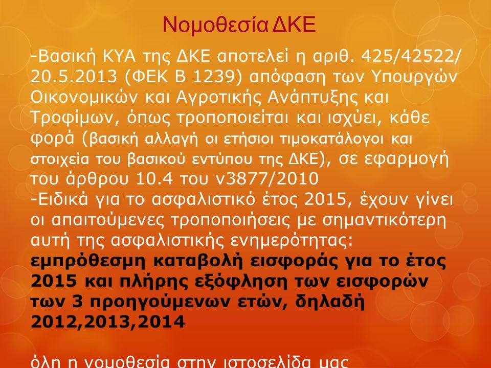 -Βασική ΚΥΑ της ΔΚΕ αποτελεί η αριθ. 425/42522/ 20.5.2013 (ΦΕΚ Β 1239) απόφαση των Υπουργών Οικονομικών και Αγροτικής Ανάπτυξης και Τροφίμων, όπως τρο