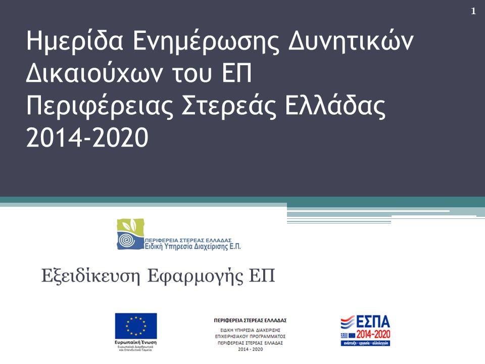 Ημερίδα Ενημέρωσης Δυνητικών Δικαιούχων του ΕΠ Περιφέρειας Στερεάς Ελλάδας 2014-2020 Εξειδίκευση Εφαρμογής ΕΠ 1