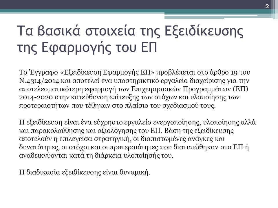 Τα βασικά στοιχεία της Εξειδίκευσης της Εφαρμογής του ΕΠ Το Έγγραφο «Εξειδίκευση Εφαρμογής ΕΠ» προβλέπεται στο άρθρο 19 του Ν.4314/2014 και αποτελεί ένα υποστηρικτικό εργαλείο διαχείρισης για την αποτελεσματικότερη εφαρμογή των Επιχειρησιακών Προγραμμάτων (ΕΠ) 2014-2020 στην κατεύθυνση επίτευξης των στόχων και υλοποίησης των προτεραιοτήτων που τέθηκαν στο πλαίσιο του σχεδιασμού τους.