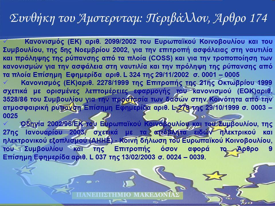 Συνθήκη του Άμστερνταμ: Περιβάλλον, Άρθρο 174 ΠΑΝΕΠΙΣΤΗΜΙΟ ΜΑΚΕΔΟΝΙΑΣ Κανονισμός (ΕΚ) αριθ. 2099/2002 του Ευρωπαϊκού Κοινοβουλίου και του Συμβουλίου,