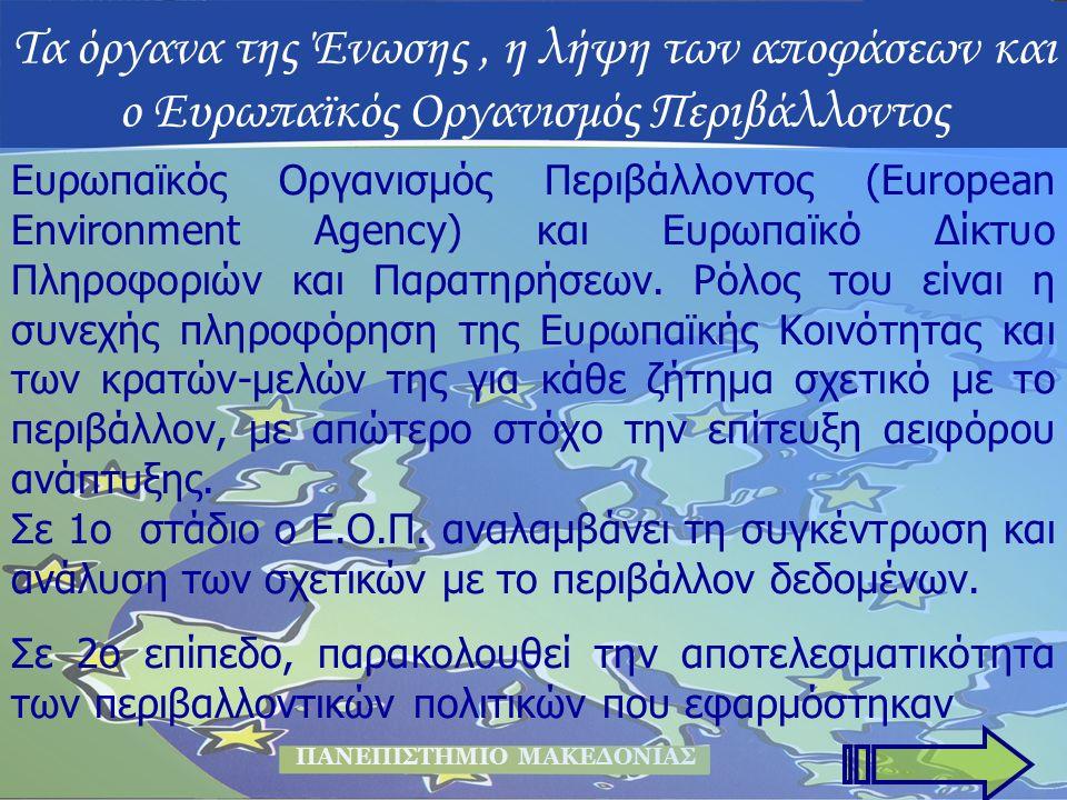 Τα όργανα της Ένωσης, η λήψη των αποφάσεων και ο Ευρωπαϊκός Οργανισμός Περιβάλλοντος ΠΑΝΕΠΙΣΤΗΜΙΟ ΜΑΚΕΔΟΝΙΑΣ Ευρωπαϊκός Οργανισμός Περιβάλλοντος (Euro
