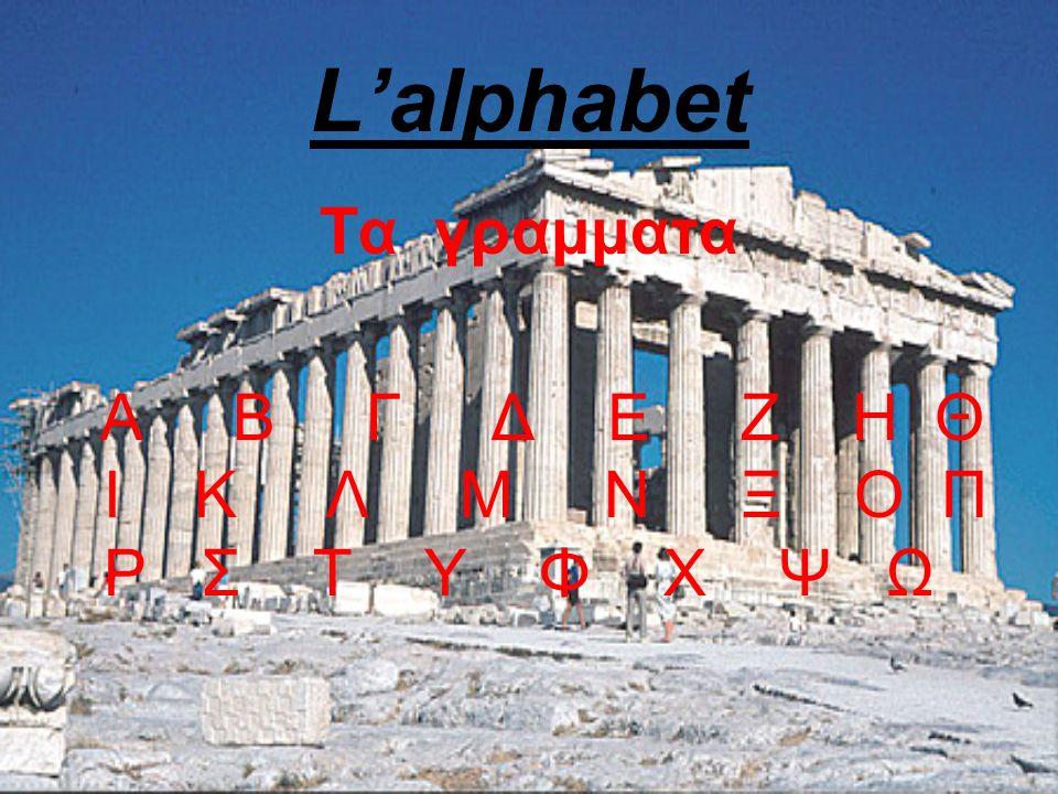 L'alphabet Τα γραμματα Α Β Γ Δ Ε Ζ Η Θ Ι Κ Λ Μ Ν Ξ Ο Π Ρ Σ Τ Υ Φ Χ Ψ Ω