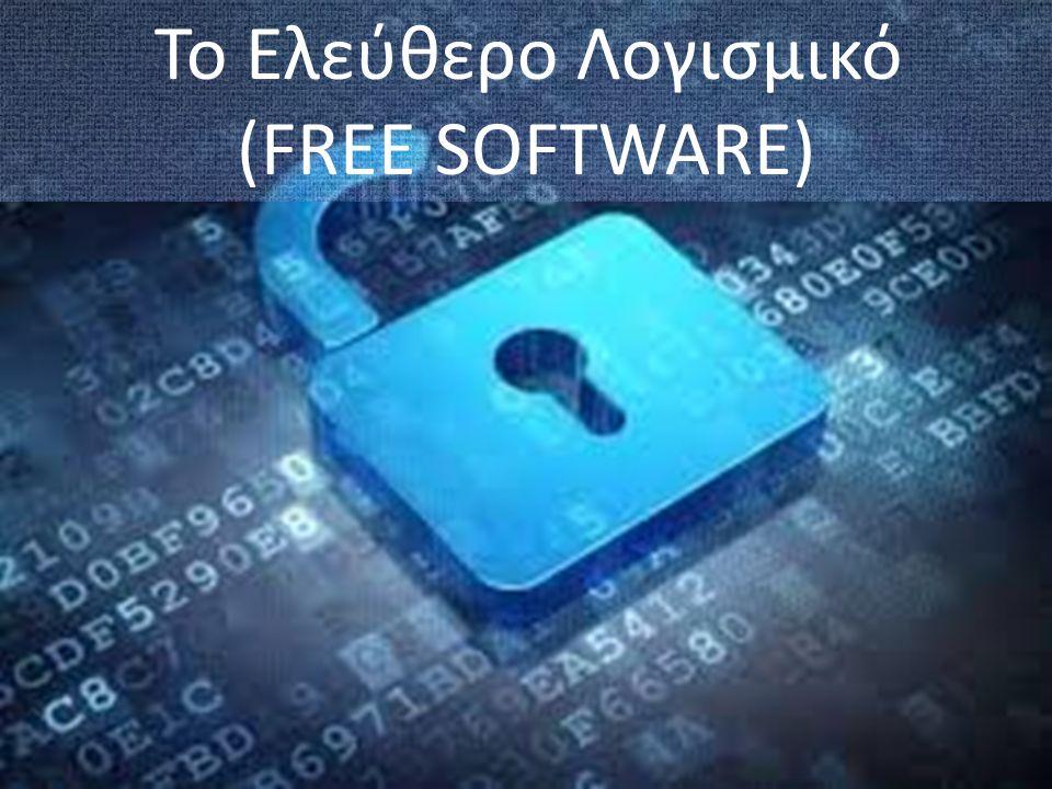 Το Ελεύθερο Λογισμικό (FREE SOFTWARE)