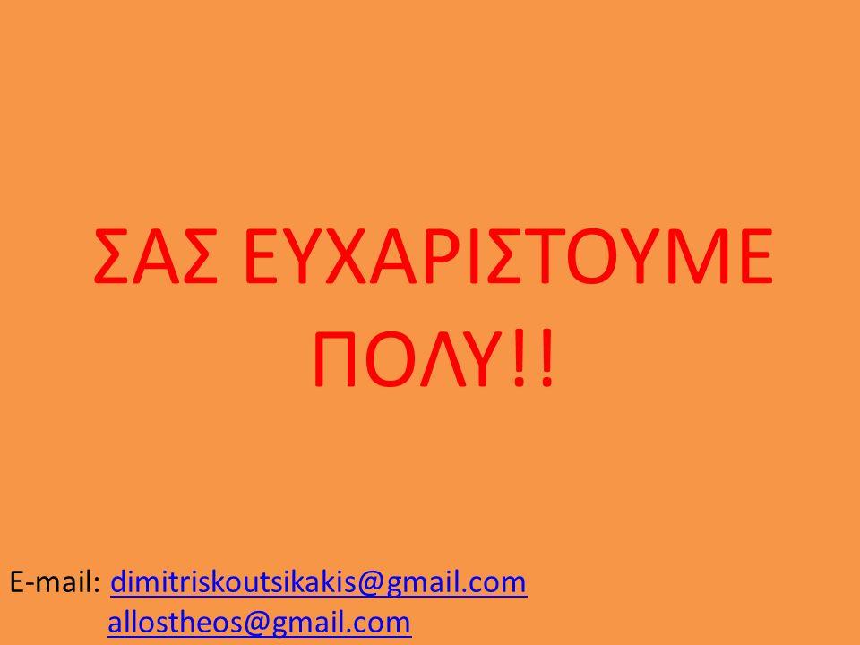 ΣΑΣ ΕΥΧΑΡΙΣΤΟΥΜΕ ΠΟΛΥ!! E-mail: dimitriskoutsikakis@gmail.comdimitriskoutsikakis@gmail.com allostheos@gmail.com