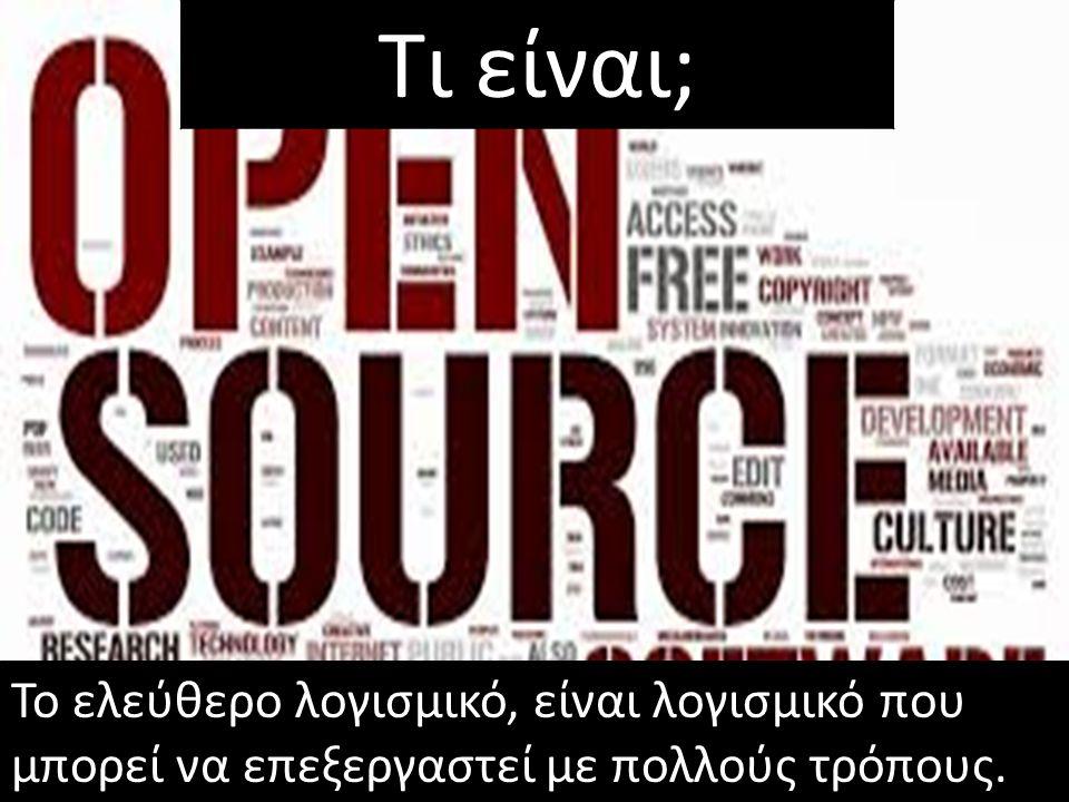 Το ελεύθερο λογισμικό, είναι λογισμικό που μπορεί να επεξεργαστεί με πολλούς τρόπους. Τι είναι;