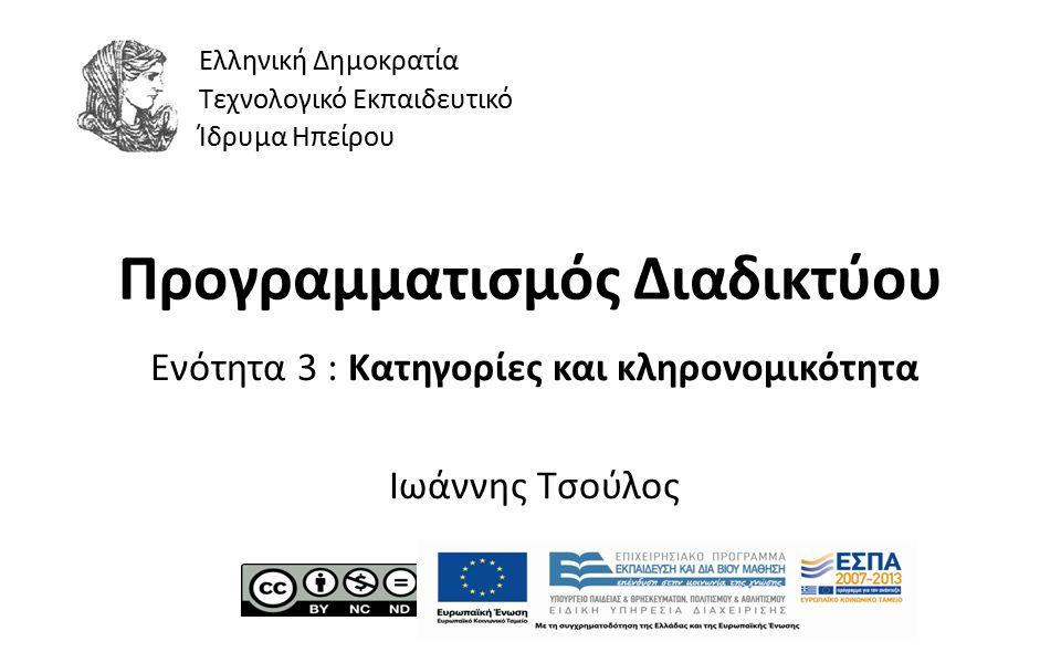 1 Προγραμματισμός Διαδικτύου Ενότητα 3 : Κατηγορίες και κληρονομικότητα Ιωάννης Τσούλος Ελληνική Δημοκρατία Τεχνολογικό Εκπαιδευτικό Ίδρυμα Ηπείρου