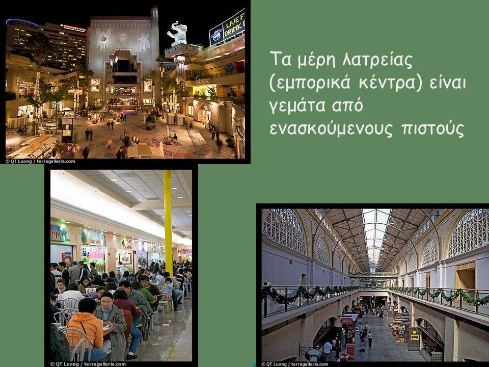 Τα μέρη λατρείας (εμπορικά κέντρα) είναι γεμάτα από ενασκούμενους πιστούς