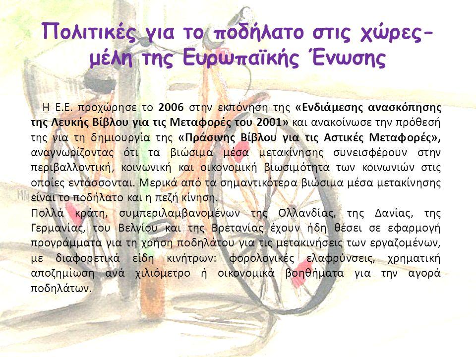Πολιτικές για το ποδήλατο στις χώρες- μέλη της Ευρωπαϊκής Ένωσης Η Ε.Ε. προχώρησε το 2006 στην εκπόνηση της «Ενδιάμεσης ανασκόπησης της Λευκής Βίβλου
