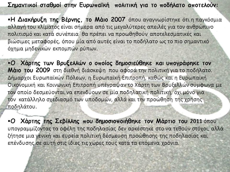 Σημαντικοί σταθμοί στην Ευρωπαϊκή πολιτική για το ποδήλατο αποτελούν:  Η Διακήρυξη της Βέρνης, το Μάιο 2007 όπου αναγνωρίστηκε ότι η παγκόσμια αλλαγή
