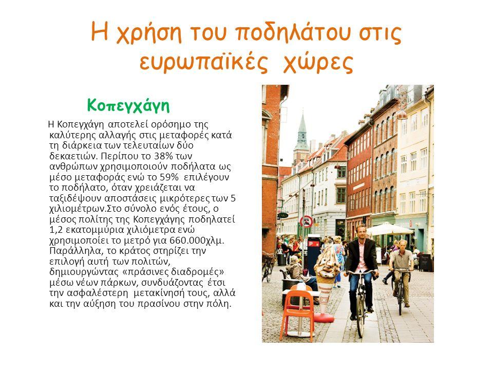 Η χρήση του ποδηλάτου στις ευρωπαϊκές χώρες Κοπεγχάγη Η Κοπεγχάγη αποτελεί ορόσημο της καλύτερης αλλαγής στις μεταφορές κατά τη διάρκεια των τελευταίω