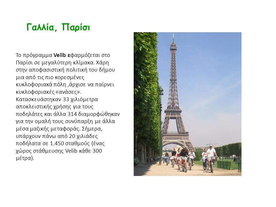 Γαλλία, Παρίσι Το πρόγραμμα Velib εφαρμόζεται στο Παρίσι σε μεγαλύτερη κλίμακα. Χάρη στην αποφασιστική πολιτική του δήμου μια από τις πιο κορεσμένες κ
