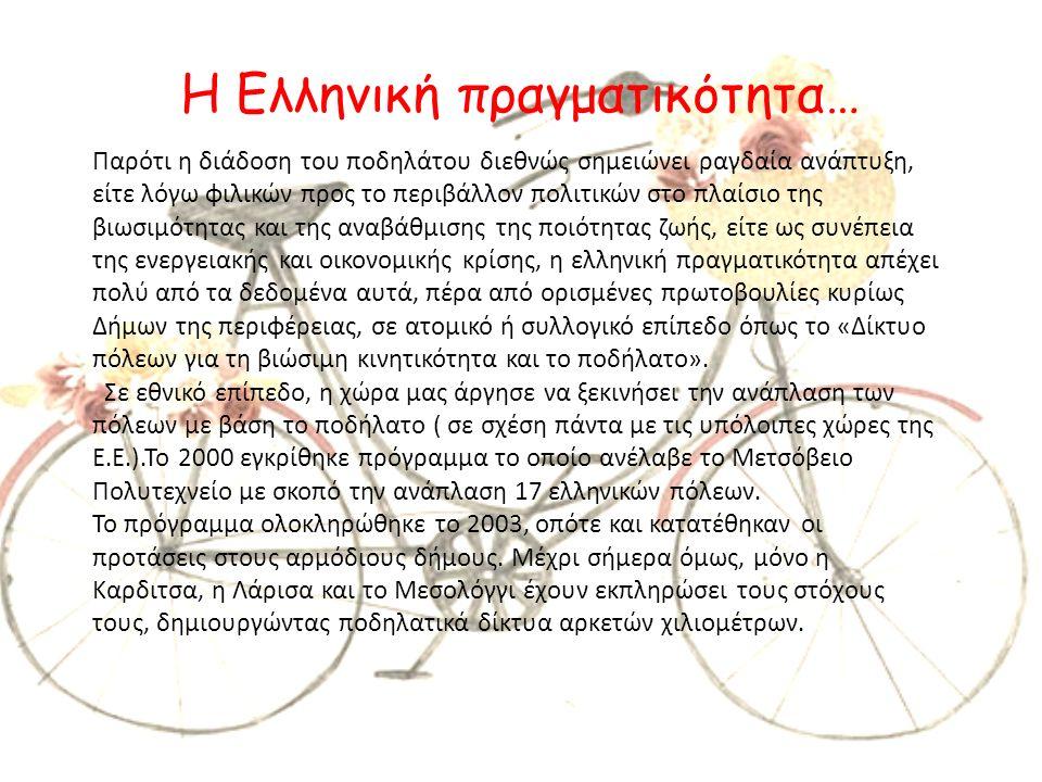 Η Ελληνική πραγματικότητα… Παρότι η διάδοση του ποδηλάτου διεθνώς σημειώνει ραγδαία ανάπτυξη, είτε λόγω φιλικών προς το περιβάλλον πολιτικών στο πλαίσ