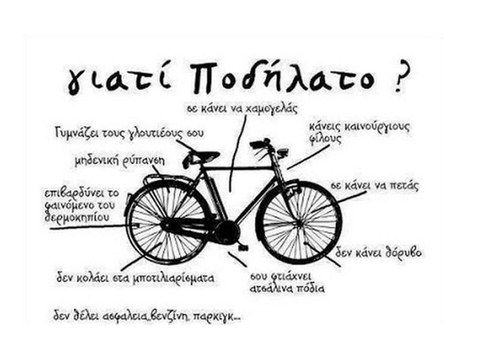 Τα θετικά του ποδηλάτου: Το ποδήλατο δεν αντιμετωπίζει προβλήματα κυκλοφοριακής συμφόρησης.