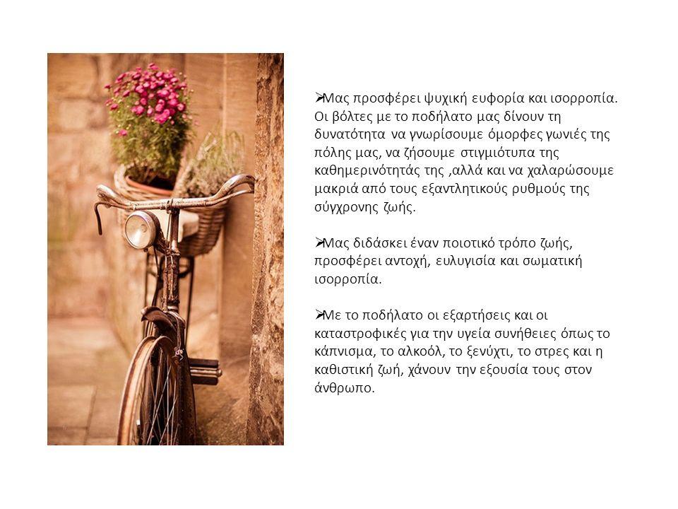  Μας προσφέρει ψυχική ευφορία και ισορροπία. Οι βόλτες με το ποδήλατο μας δίνουν τη δυνατότητα να γνωρίσουμε όμορφες γωνιές της πόλης μας, να ζήσουμε