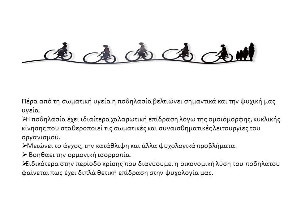 Πέρα από τη σωματική υγεία η ποδηλασία βελτιώνει σημαντικά και την ψυχική μας υγεία.  Η ποδηλασία έχει ιδιαίτερα χαλαρωτική επίδραση λόγω της ομοιόμο