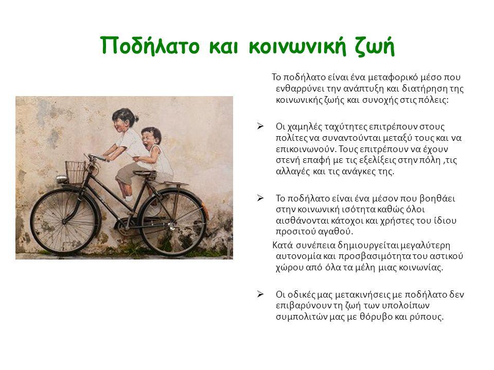 Ποδήλατο και κοινωνική ζωή Το ποδήλατο είναι ένα μεταφορικό μέσο που ενθαρρύνει την ανάπτυξη και διατήρηση της κοινωνικής ζωής και συνοχής στις πόλεις