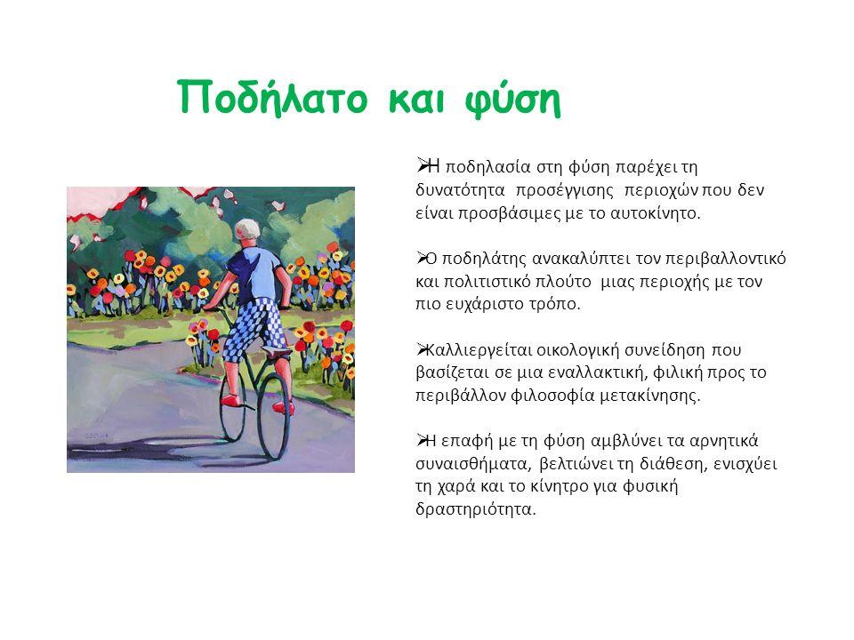 Ποδήλατο και φύση  Η ποδηλασία στη φύση παρέχει τη δυνατότητα προσέγγισης περιοχών που δεν είναι προσβάσιμες με το αυτοκίνητο.  Ο ποδηλάτης ανακαλύπ