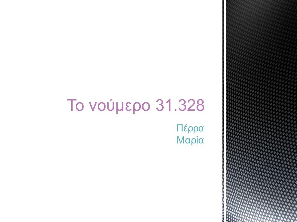 Πέρρα Μαρία Το νούμερο 31.328