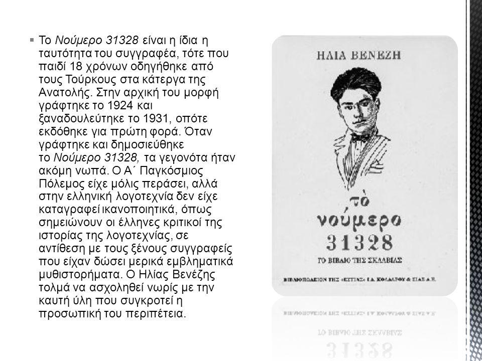  Το Νούμερο 31328 είναι η ίδια η ταυτότητα του συγγραφέα, τότε που παιδί 18 χρόνων οδηγήθηκε από τους Τούρκους στα κάτεργα της Ανατολής.
