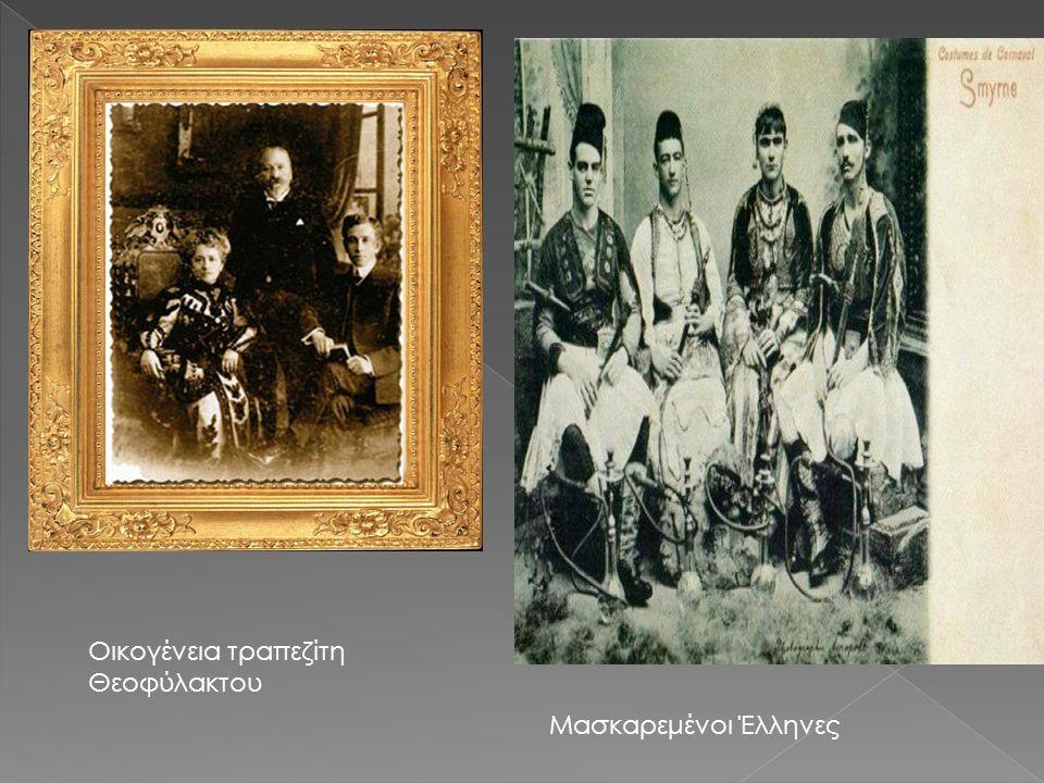Οικογένεια τραπεζίτη Θεοφύλακτου Μασκαρεμένοι Έλληνες