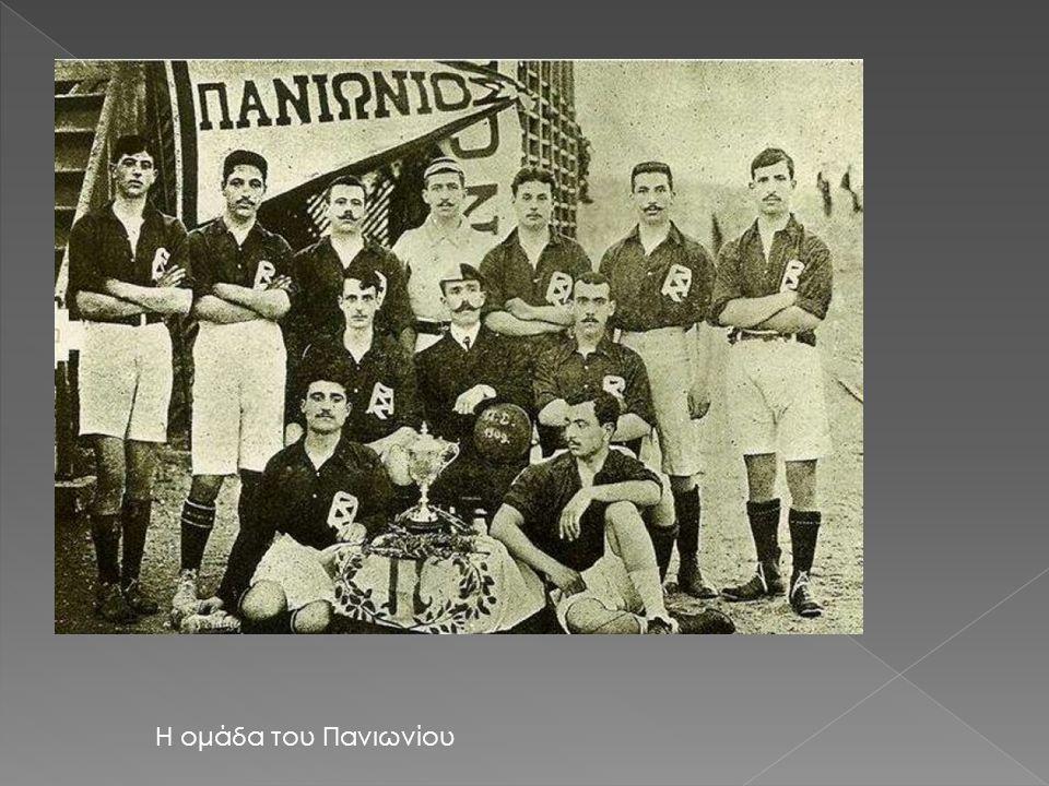 Η ομάδα του Πανιωνίου