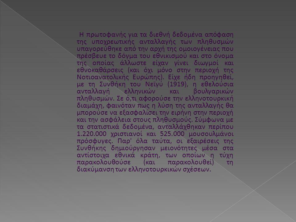 Η πρωτοφανής για τα διεθνή δεδομένα απόφαση της υποχρεωτικής ανταλλαγής των πληθυσμών υπαγορεύθηκε από την αρχή της ομοιογένειας που πρέσβευε το δόγμα