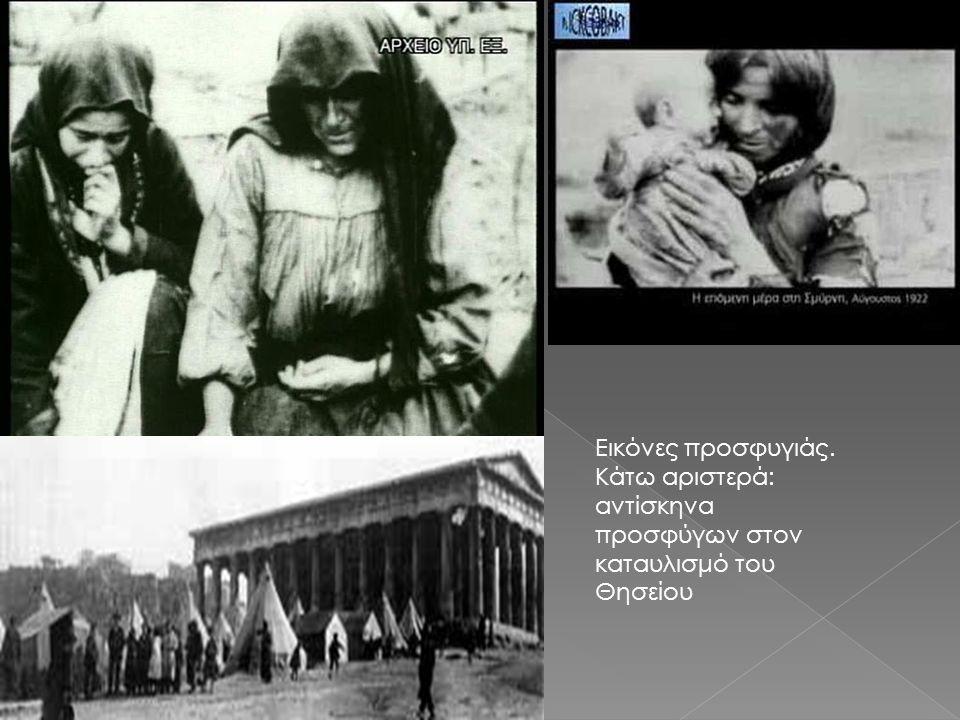 Εικόνες προσφυγιάς. Κάτω αριστερά: αντίσκηνα προσφύγων στον καταυλισμό του Θησείου