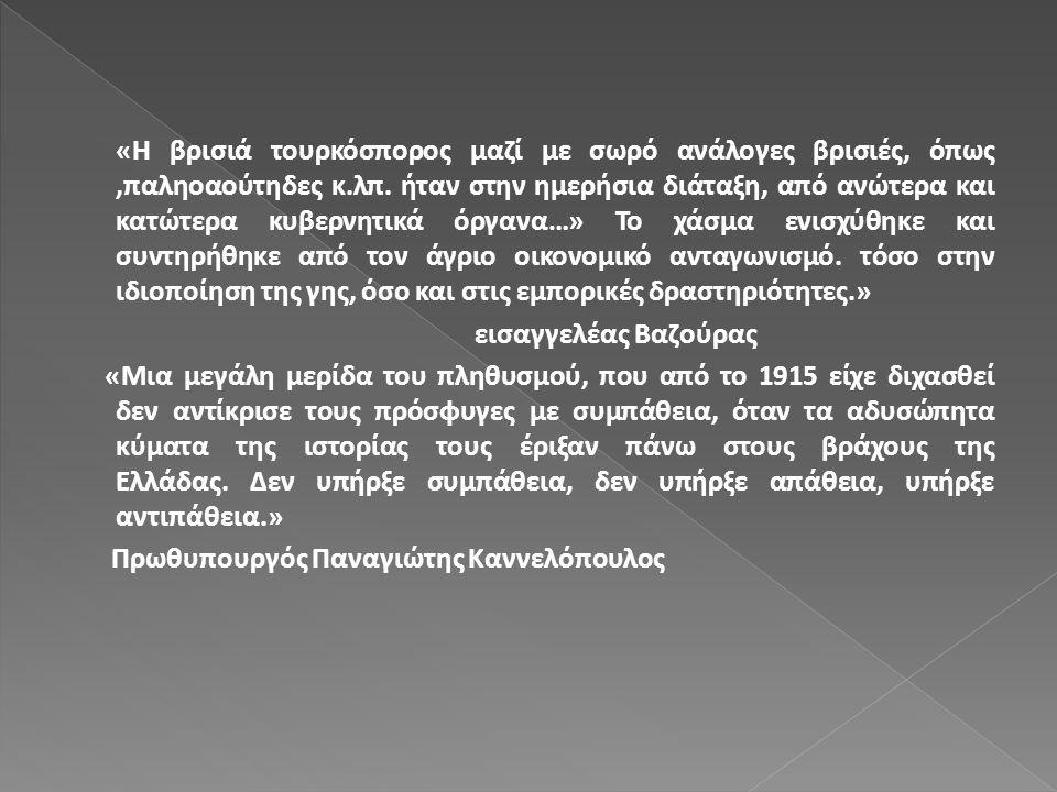 «Η βρισιά τουρκόσπορος μαζί με σωρό ανάλογες βρισιές, όπως,παληοαούτηδες κ.λπ. ήταν στην ημερήσια διάταξη, από ανώτερα και κατώτερα κυβερνητικά όργανα