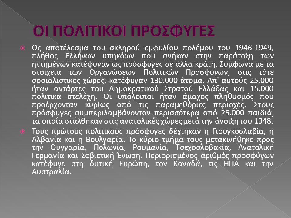  Ως αποτέλεσμα του σκληρού εμφυλίου πολέμου του 1946-1949, πλήθος Ελλήνων υπηκόων που ανήκαν στην παράταξη των ηττημένων κατέφυγαν ως πρόσφυγες σε άλλα κράτη.