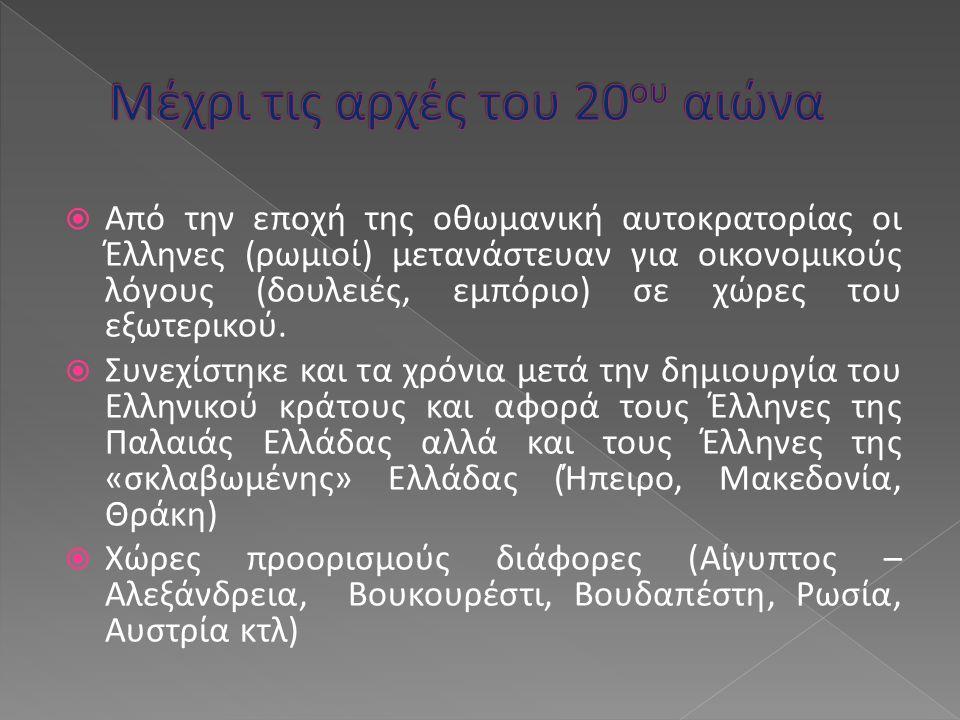  Από την εποχή της οθωμανική αυτοκρατορίας οι Έλληνες (ρωμιοί) μετανάστευαν για οικονομικούς λόγους (δουλειές, εμπόριο) σε χώρες του εξωτερικού.  Συ