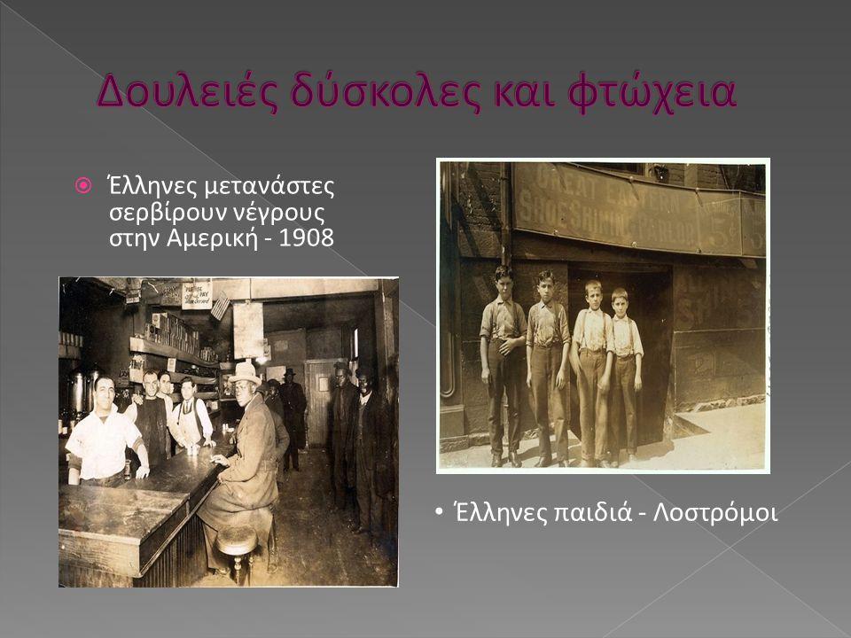 Έλληνες μετανάστες σερβίρουν νέγρους στην Αμερική - 1908 Έλληνες παιδιά - Λοστρόμοι