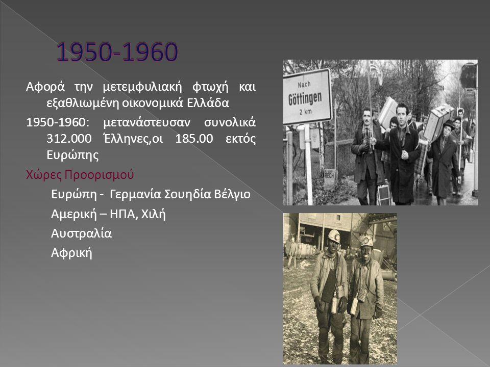 Αφορά την μετεμφυλιακή φτωχή και εξαθλιωμένη οικονομικά Ελλάδα 1950-1960: μετανάστευσαν συνολικά 312.000 Έλληνες,οι 185.00 εκτός Ευρώπης Χώρες Προορισ