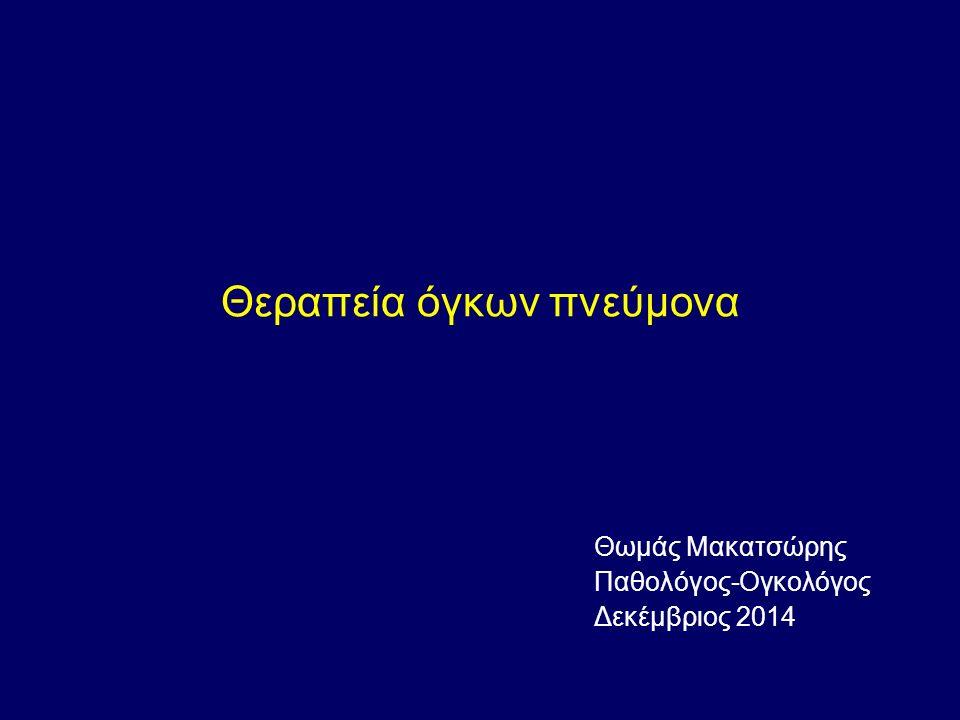 Θεραπεία όγκων πνεύμονα Θωμάς Μακατσώρης Παθολόγος-Ογκολόγος Δεκέμβριος 2014
