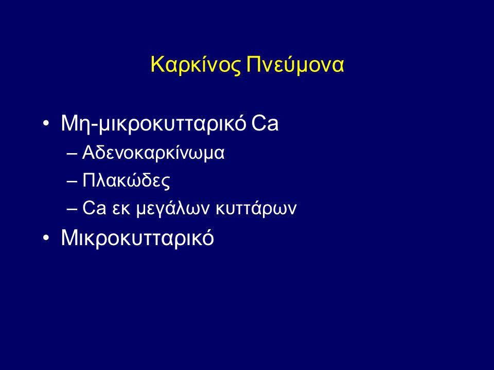 Paclitaxel (Taxol) Αναστολέας αποπολυμερισμού των μικροσωληναρίων (σταθεροποιητής) Κύριες παρενέργειες –Μυελοτοξικότητα –Περιφερική νευροπάθεια –Αναφυλακτοειδείς αντιδράσεις –Ναυτία και έμετοι –Βλεννογονίτιδα –Αρθραλγίες και μυαλγίες –Αλωπεκία –Καρδιακές αρρυθμίες (βραδυκαρδία) Προετοιμασία με dexamethasone, ranitidine, diphenydramine