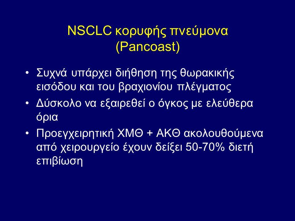 NSCLC κορυφής πνεύμονα (Pancoast) Συχνά υπάρχει διήθηση της θωρακικής εισόδου και του βραχιονίου πλέγματος Δύσκολο να εξαιρεθεί ο όγκος με ελεύθερα όρια Προεγχειρητική ΧΜΘ + ΑΚΘ ακολουθούμενα από χειρουργείο έχουν δείξει 50-70% διετή επιβίωση