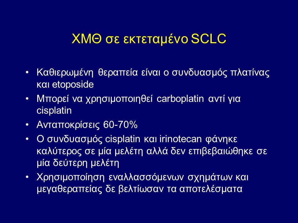 ΧΜΘ σε εκτεταμένο SCLC Καθιερωμένη θεραπεία είναι ο συνδυασμός πλατίνας και etoposide Μπορεί να χρησιμοποιηθεί carboplatin αντί για cisplatin Ανταποκρίσεις 60-70% Ο συνδυασμός cisplatin και irinotecan φάνηκε καλύτερος σε μία μελέτη αλλά δεν επιβεβαιώθηκε σε μία δεύτερη μελέτη Χρησιμοποίηση εναλλασσόμενων σχημάτων και μεγαθεραπείας δε βελτίωσαν τα αποτελέσματα