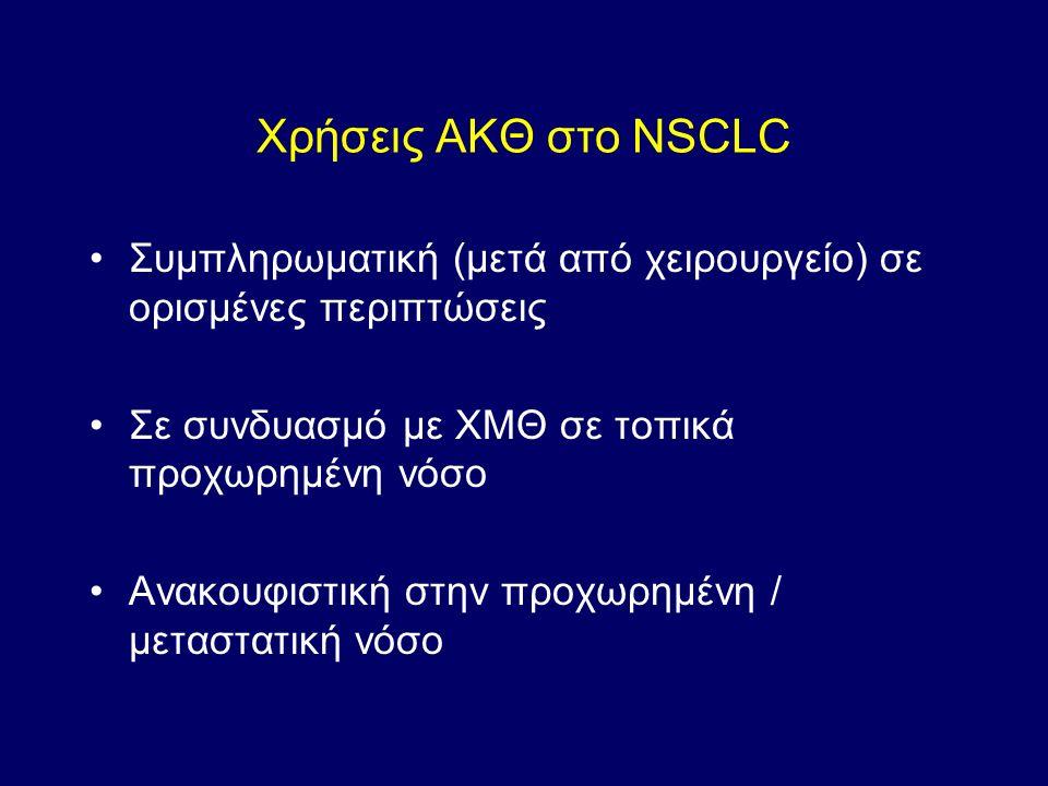Χρήσεις ΑΚΘ στο NSCLC Συμπληρωματική (μετά από χειρουργείο) σε ορισμένες περιπτώσεις Σε συνδυασμό με ΧΜΘ σε τοπικά προχωρημένη νόσο Ανακουφιστική στην προχωρημένη / μεταστατική νόσο