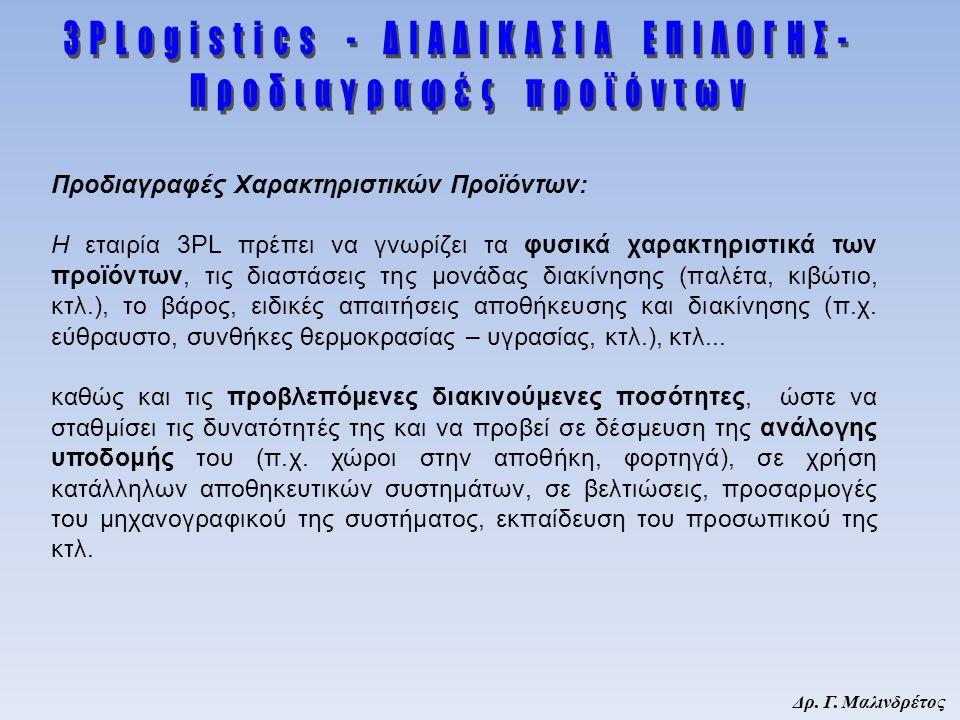 Δρ. Γ. Μαλινδρέτος Προδιαγραφές Χαρακτηριστικών Προϊόντων: Η εταιρία 3PL πρέπει να γνωρίζει τα φυσικά χαρακτηριστικά των προϊόντων, τις διαστάσεις της