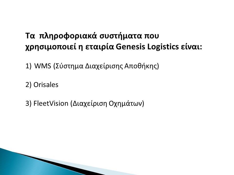 Τα πληροφοριακά συστήματα που χρησιμοποιεί η εταιρία Genesis Logistics είναι: 1)WMS (Σύστημα Διαχείρισης Αποθήκης) 2) Orisales 3) FleetVision (Διαχείριση Οχημάτων)