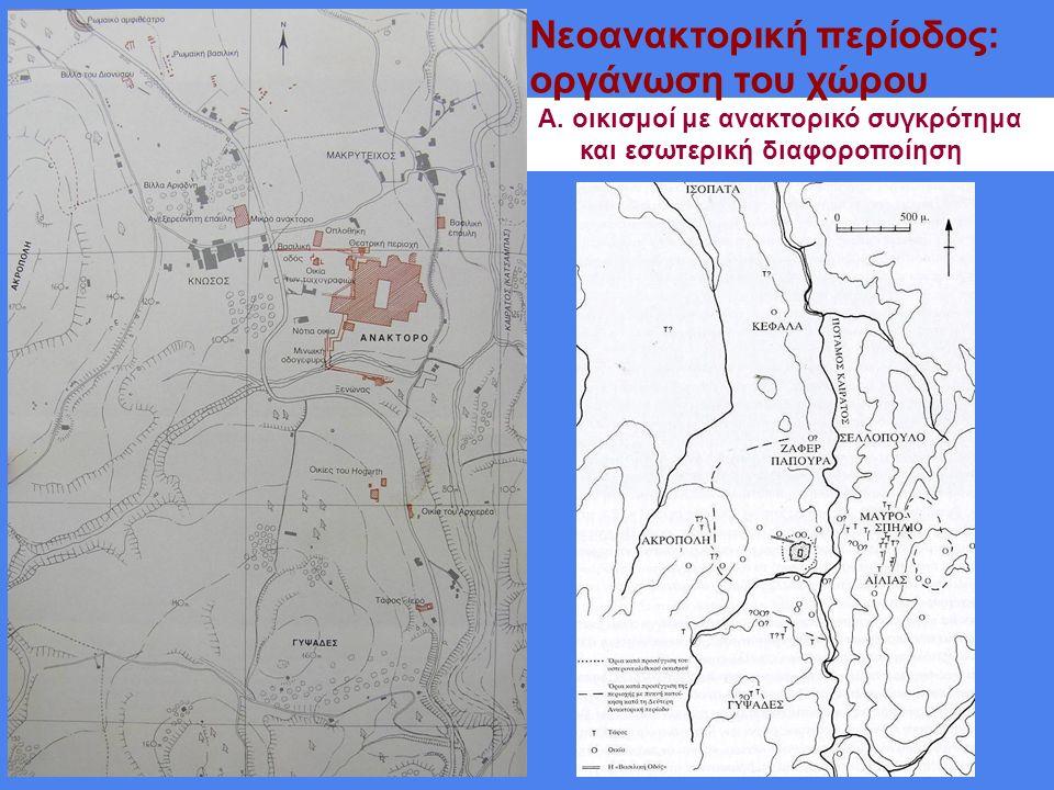 Α. οικισμοί με ανακτορικό συγκρότημα και εσωτερική διαφοροποίηση Νεοανακτορική περίοδος: οργάνωση του χώρου